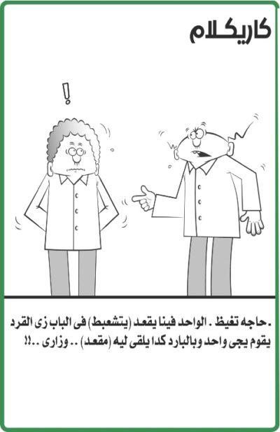 مقعد وزاري