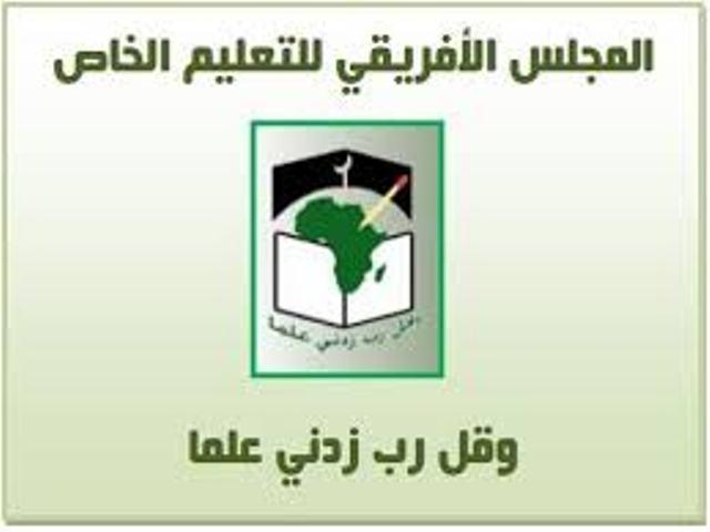 المجلس الافريقي
