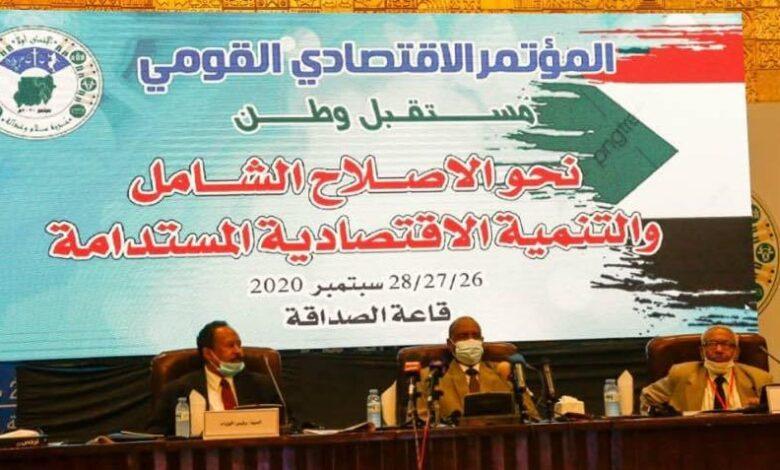 مؤتمر الاقتصادي القومي