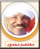 معتصم محمود