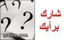 هل تعتقد أن فيديو اغتصاب صفية السودانية قصة حقيقية أم تمثيلية.