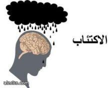 الاكتئاب .. أعراضه و الأسبابه  وطريقة علاجه