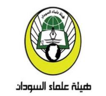 علماء السودان