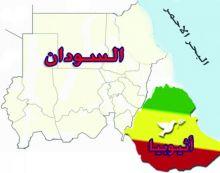 إتفاقية بين السودان وأثيوبيا لعودة اللاجئين