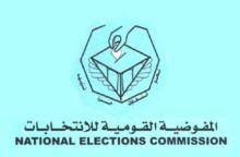 مفوضية الانتخابات
