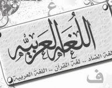 مؤتمر التعريب الثاني عشر يدعو لاعتماد اللغة العربية في مجتمع المعرفة