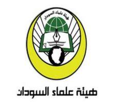 هيئة علماء السودان: لا تجوز الصلاة في مسجد إبراهيم شمس الدين