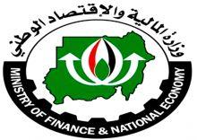 وزارة المالية تدعو دول الاتحاد الاوربي للمساهمة فى معالجة ديون السودان الخارجية