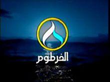 فصل منتجة بقناة الخرطوم بعد أحداث درامية مؤسفة