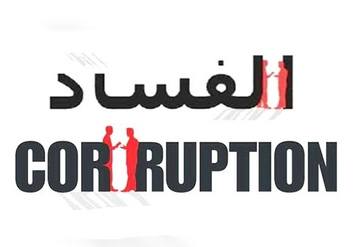 سعاد الفاتح : نحن السبب في الفساد والفقر بالبلاد