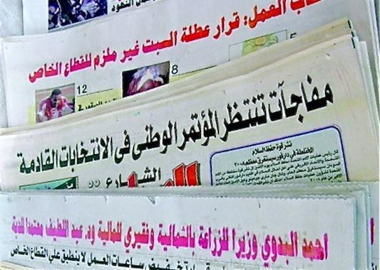 أبرز عناوين الصحف السياسية الصادرة يوم الأربعاء 4 فبراير 2015م